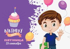 День рождения А1
