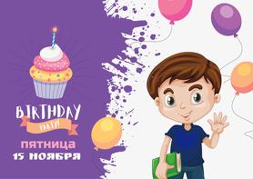 День рождения А3