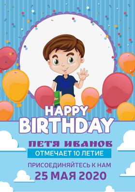 День рождения А2