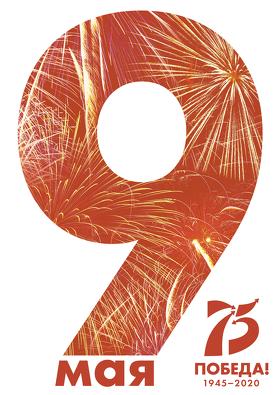 9 мая (плакат А3)