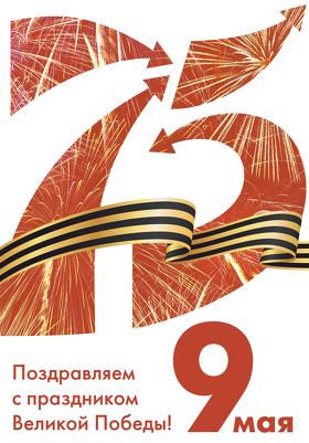 9 мая (плакат А1)